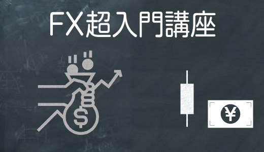 FX超入門講座