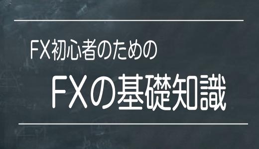 初心者のためのFX基礎知識入門講座