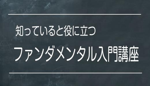 ファンダメンタルズ入門講座