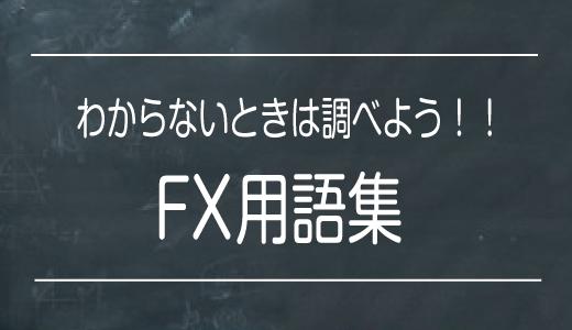 FX用語集