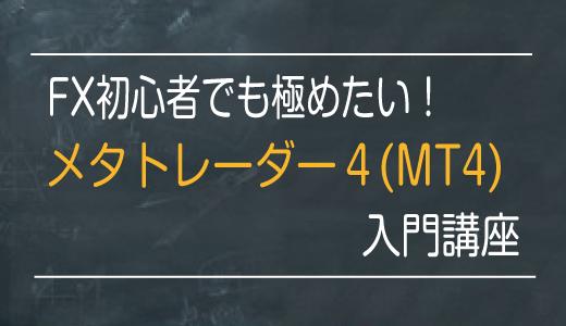 メタトレーダー(MT4)入門講座