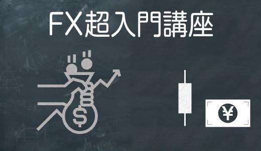 FX初心者超入門講座