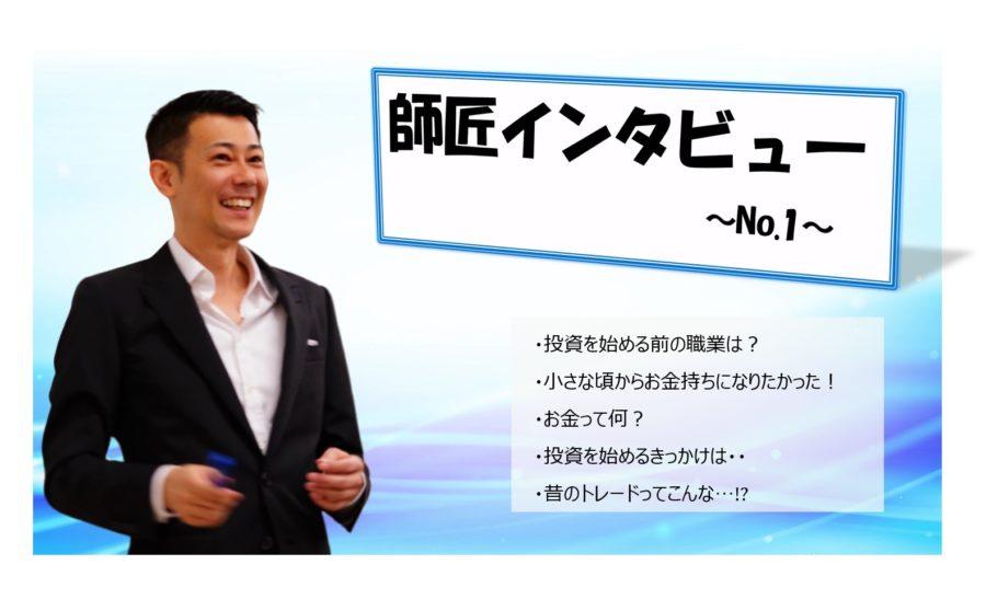 FX学校代表:青木博史がインタビューされました1