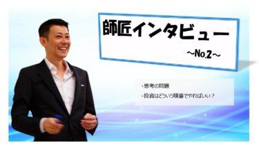 FX学校代表:青木博史がインタビューされました2
