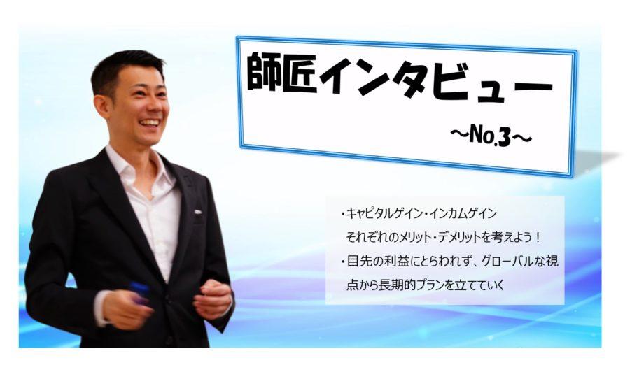 FX学校代表:青木博史がインタビューされました3