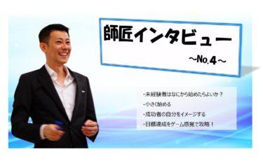 FX学校代表:青木博史がインタビューされました4
