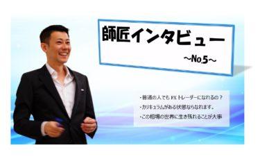 FX学校代表:青木博史がインタビューされました5