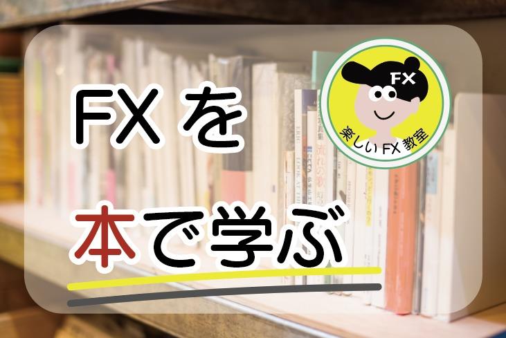 FXを本で学ぶ
