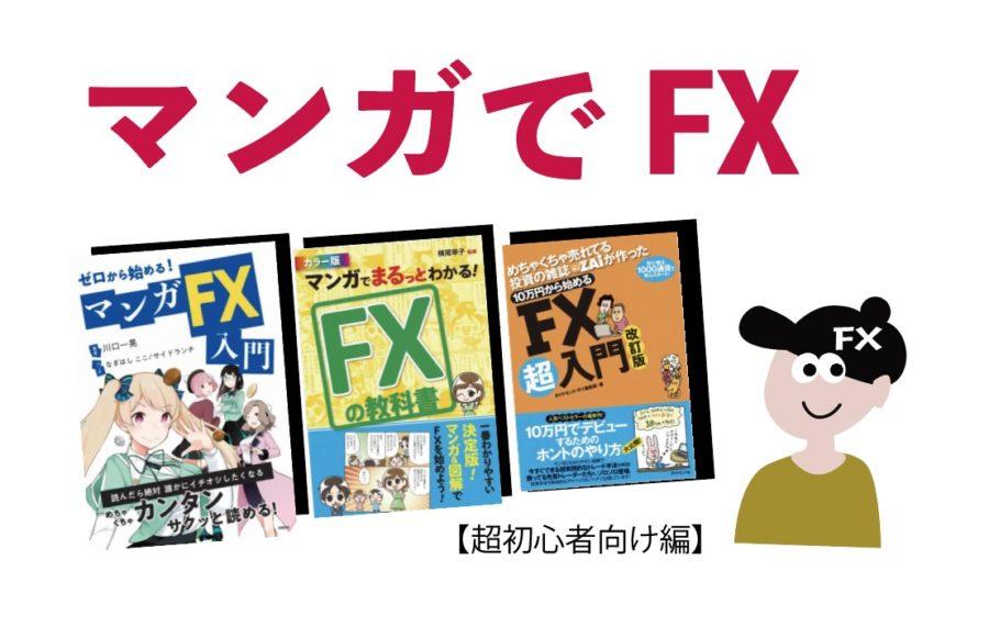 FX初心者必読!漫画で楽しいFX入門書ベスト3【超初心者向け編】