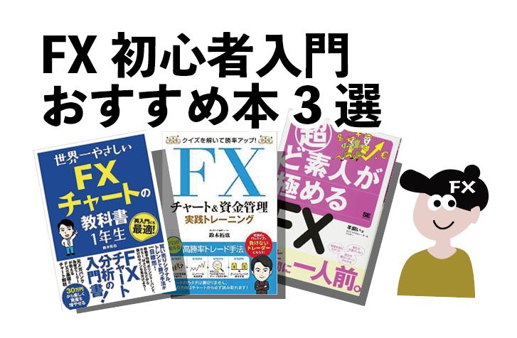 FX初心者入門おすすめ本3選【初心者向け編】