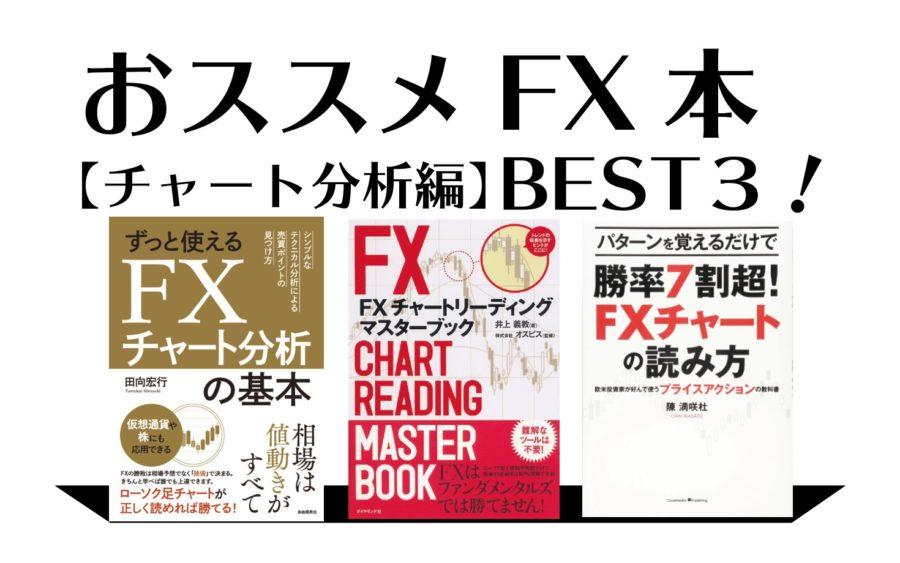 FXチャート分析の勉強をするならコレ☆おススメ本ベスト3!