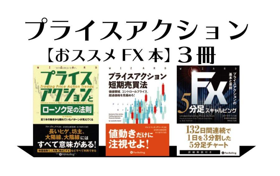 ローソク足の意味と連なり・プライスアクションを学ぶ☆おススメFX本3冊