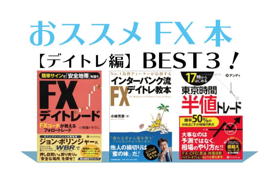 FXおすすめ本|FXトレードスタイル別|デイトレ編