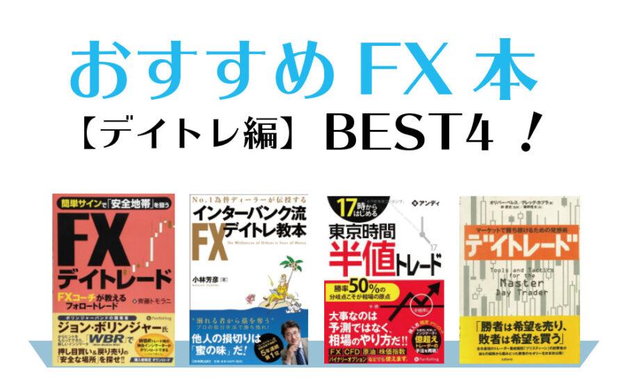 FXおすすめ本|FXトレードスタイル別|デイトレ編BEST4